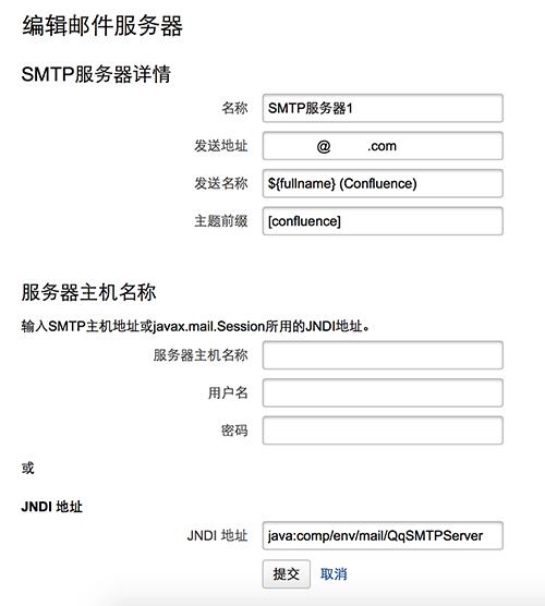设置邮件服务器